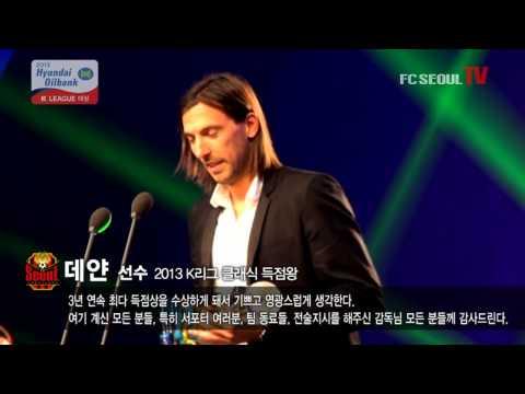 2013-12-03 K리그 대상 득점왕 데얀 수상소감