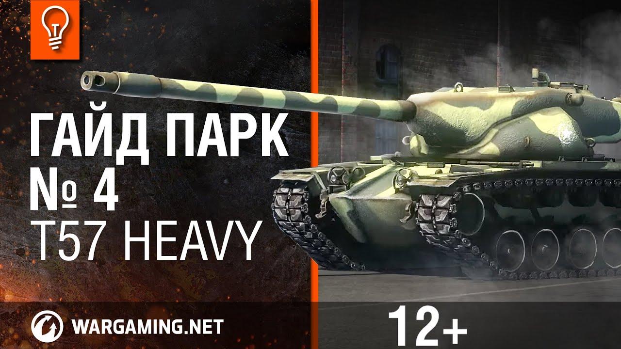 World of Tanks. Гайд Парк - T57 Heavy