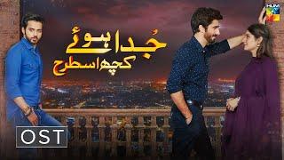Juda Howe Kuch Is Tarah (OST) – Hassan Salahudin  Video Download New Video HD