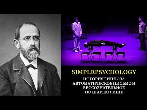 История гипноза. Автоматизмы и подражание в гипнозе по Рудольфу Гейденгайну.