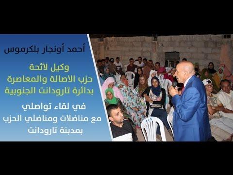 بالفيديو: بلكرموس في لقاء تواصلي مع مناضلات ومناضلي حزب الاصالة والمعاصرة بمدينة تارودانت