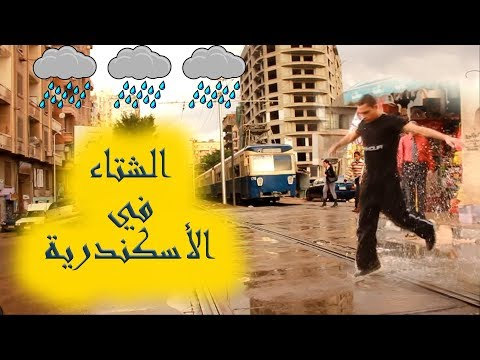 First Episode : Fun in the rain Alexanderia / Egypt