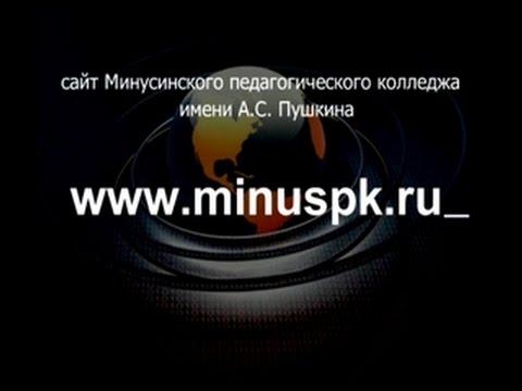 Сайт Минусинского педагогического колледжа