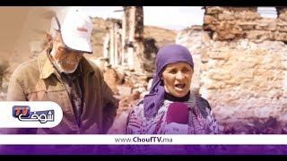 بالفيديو..حــريق يُحول حياة أسرة بالناظور إلى جحــيم..شوفو فين عايشين..للمساعدة | حالة خاصة