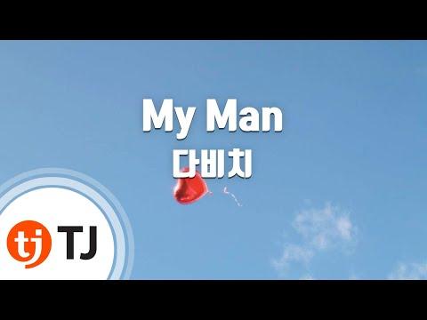 [TJ노래방] My Man - 다비치 (My Man - Davichi) / TJ Karaoke