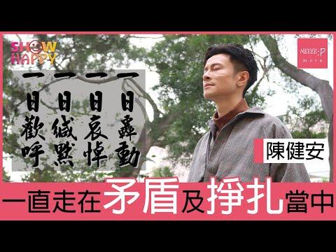 陳健安:一直走在矛盾及掙扎當中
