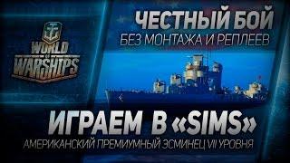 Честный бой #2: Играем в Sims. Американский премиумный эсминец VII уровня