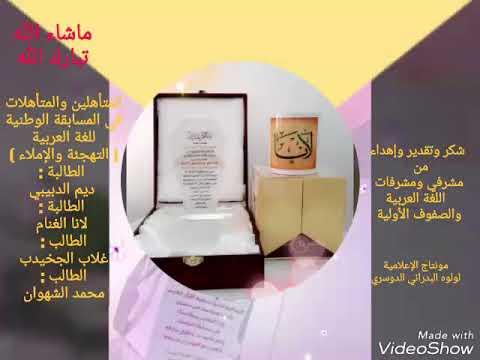 المسابقة الوطنية للغة العربية 2017