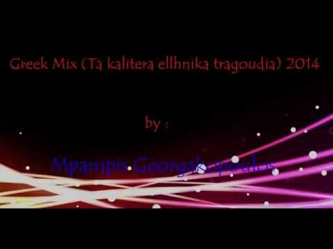 Greek Mix (Ta kalytera ellhnika tragoudia) 2014 Part 1 HD