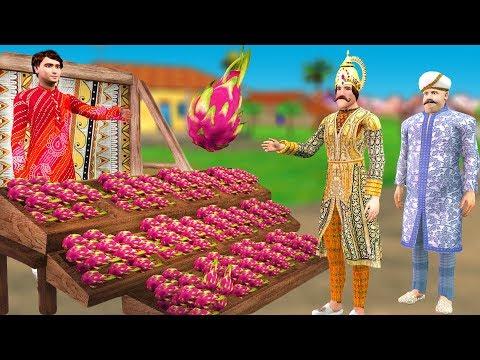 ड्रैगन फल DRAGON FRUIT हिंदी कहानियां   Hindi Kahaniya   Bedtime Moral Stories   Hindi Fairy Tales