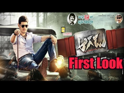Mahesh Babu Movies List 2010 Mahesh Babu 39 s Aagadu Movie
