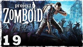 [Coop] Project Zomboid. #19: Вылазка на склады.
