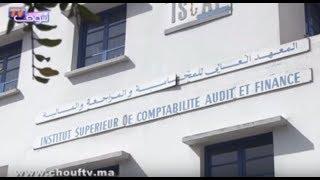 بالفيديو:طــلاب المعهد العالي للمحاسبة و المراجعة المالية يحتجون بالدارالبيضاء بعدما هرب عليهم المدير |