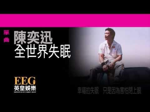 陳奕迅Eason Chan《全世界失眠》OFFICIAL官方完整版[LYRICS][HD][歌詞版][MV]
