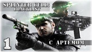 Прохождение игры Splinter Cell: Blacklist.