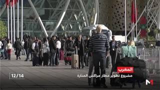 مشروع تطوير مطار مراكش المنارة