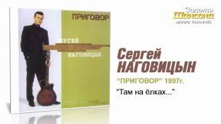 Сергей Наговицын - Там на елках
