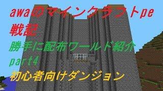 【Minecraft PE】 awaのマインクラフトpe戦記 勝手に配布ワールド紹介シリーズpart4 たつやさん作初心者向けダンジョン前半