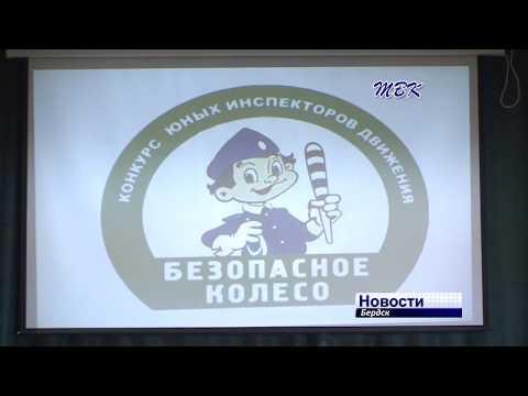 В Бердске проходит конкурс «Безопасное колесо»