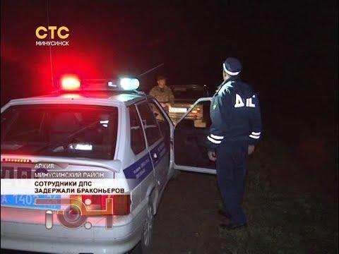 Сотрудники ДПС задержали браконьеров