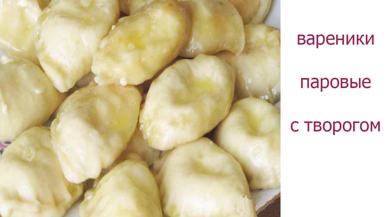 Рецепт теста для вареников на пару с творогом рецепт 153