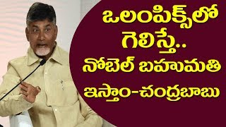 Watch: CM Chandrababu reminds his nobel prize announcement..