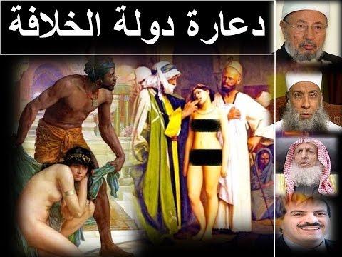 دعارة الخلافة الإسلامية