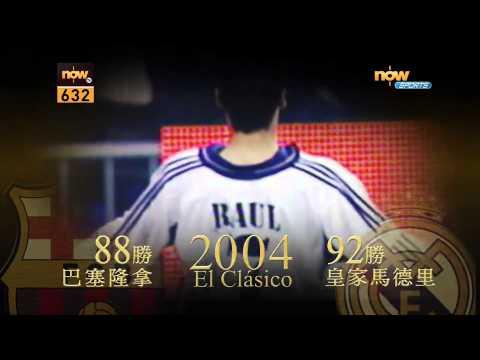 now Sport 2 (632) 星期日深夜04:00 西班牙國家打毗 巴塞隆拿 對 皇家馬德里