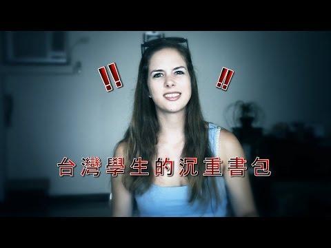 老外看台灣學生的沉重書包