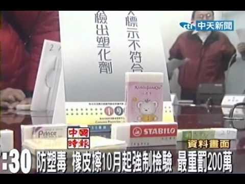 防塑毒 橡皮擦10月起強制檢驗 最重罰200萬 - YouTube