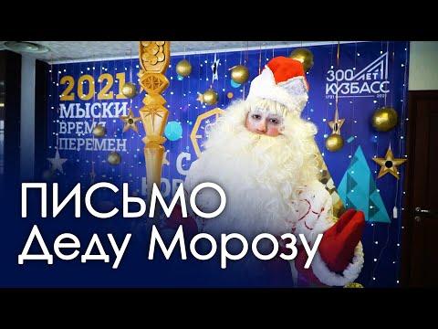 "Конкурс ""Письмо Деду Морозу"""