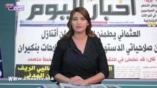 شوف الصحافة:قاتل مرداس أصيب بغيبوبة داخل سجن عكاشة | شوف الصحافة