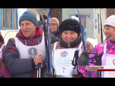 Зимнюю спартакиаду пенсионеров в Искитиме посвятили памяти Нины Панфиловой