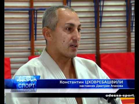 Дзюдо. Дмитрий Атанов обладатель 2-х Кубков Европы
