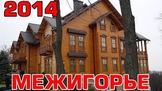 Excursie la vila lui Ianucovici