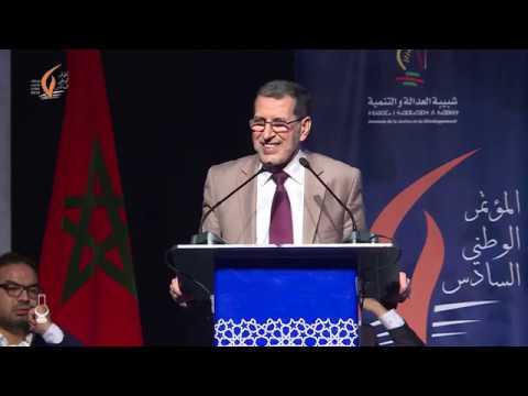 كلمة الأمين العام للحزب في المؤتمر الوطني السادس لشبيبة العدالة والتنمية