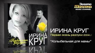 Ирина Круг - Колыбельная для мамы