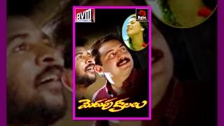 Merupu Kalalu(1997)