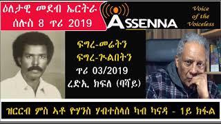 <VOICE OF ASSENNA:ፍግረ-መሬትን ፍግረ-ጒልበትን-ረዳኢ ክፍለ (ባሻይ) -ዝርብ ምስ ኣቶ ዮሃንስ ሃብተስላሰ- Jan 08, 2019
