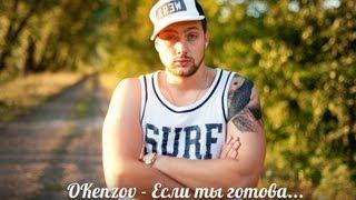 Олег Кензов - Если ты готова