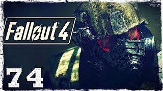 Fallout 4. #74: История Кейт.
