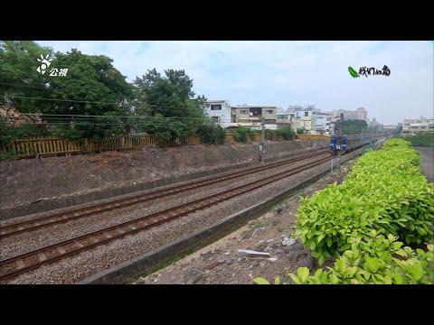我們的島 第696集 台南鐵路don't移 (2013-03-04) - YouTube