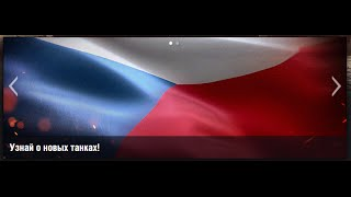 Чехия - Средние танки - Танкосмотр - 21:00 МСК