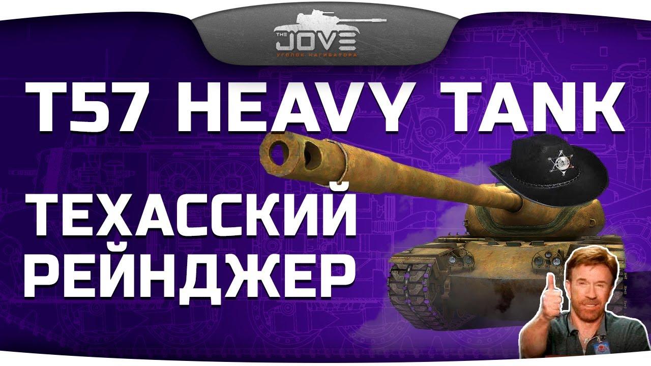 Техасский Рейнджер (Обзор T57 Heavy Tank) [18+]