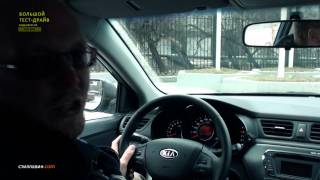 Большой тест-драйв (видеоверсия): Kia Rio