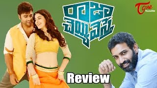 Raja Cheyyi Vesthe Movie Review - Maa Review Maa Istam