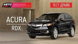 Тест-драйв - Acura RDX 2014 (Наши тесты) - АВТО ПЛЮС. Авто Плюс ТВ