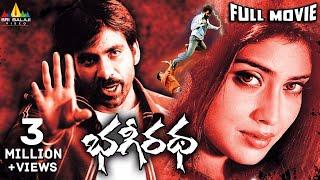 Bhageeratha (భగీరధ) Full Movie| Ravi Teja