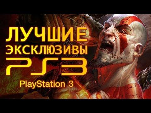 Топ самых: Лучшие эксклюзивы PlayStation 3