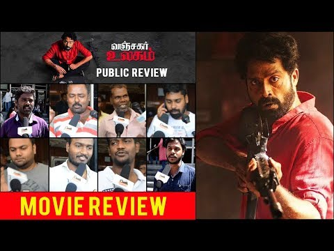 Vanjagar Ulagam Movie Public Review